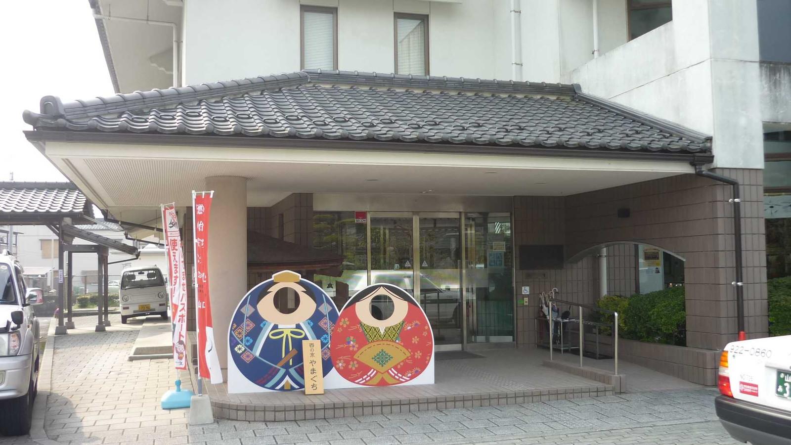 山口ふるさと伝承総合センター