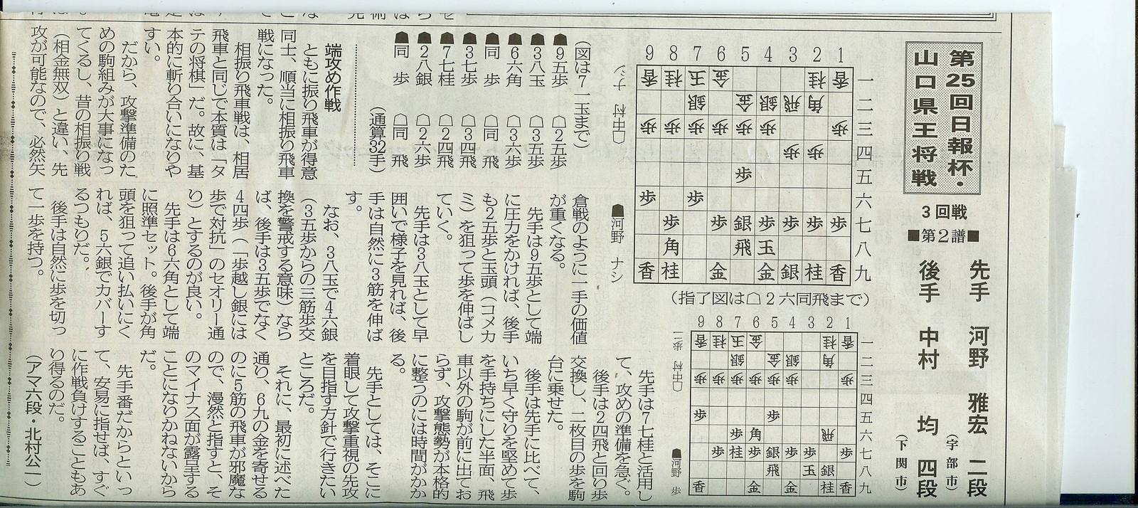 第25回日報杯・山口県王将戦第3回戦■第2譜■