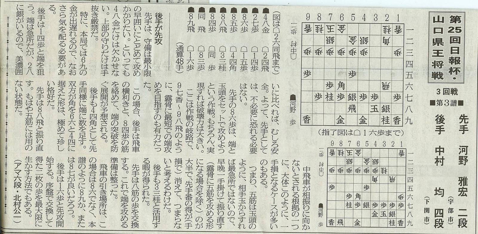 第25回日報杯・山口県王将戦第3回戦■第3譜■