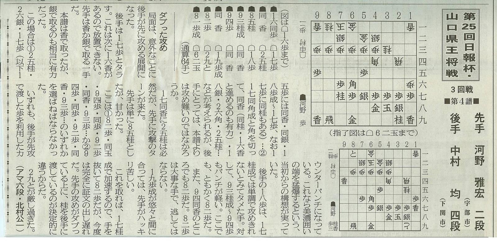 第25回日報杯・山口県王将戦第3回戦■第4譜■