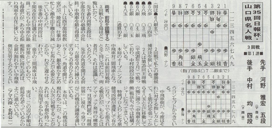 第35回日報杯・山口県名人戦第3回戦■第1譜■