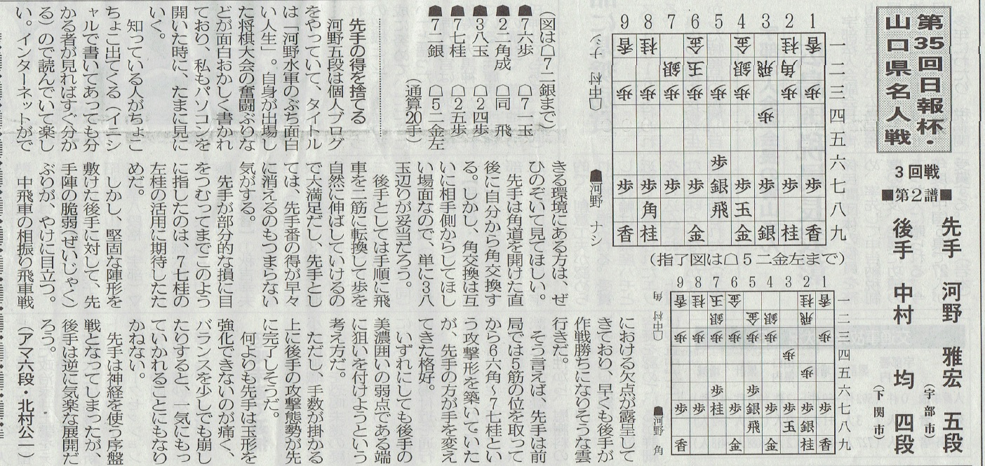 第35回日報杯・山口県名人戦第3回戦■第2譜■