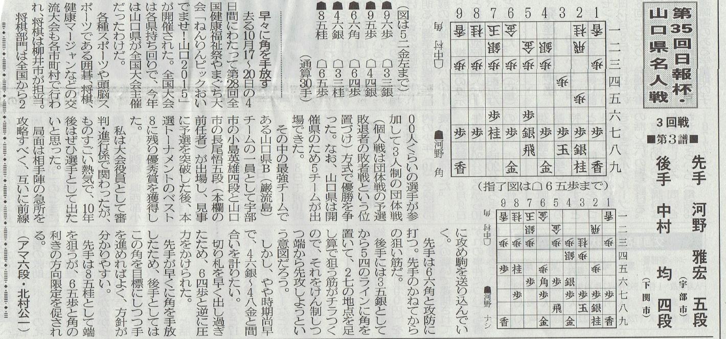 第35回日報杯・山口県名人戦第3回戦■第3譜■