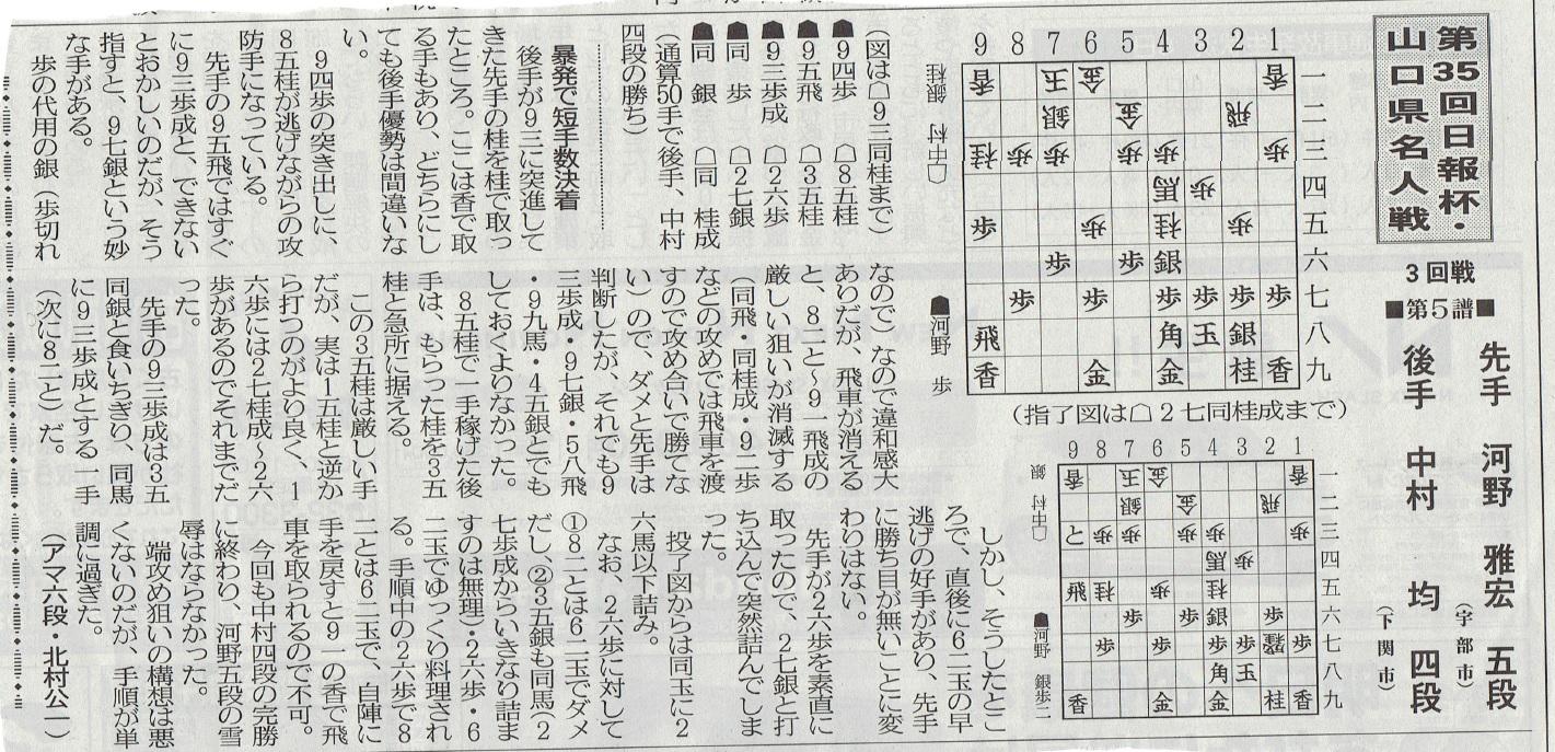 第35回日報杯・山口県名人戦第3回戦■第5譜■